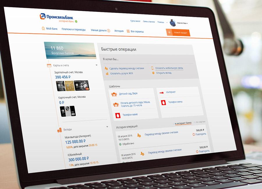 Промсвязьбанк «PSB Retail» - личный кабинет для физ лиц (общий вид интерфейса)