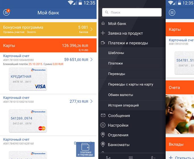 Мобильный банк «PSB Mobile» для физ лиц (общий вид интерфейса)