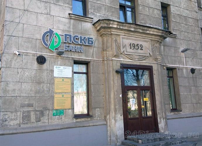Банк «ПСКБ» офис