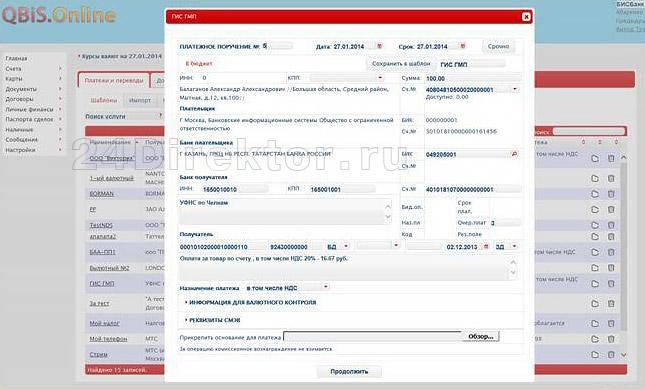 Автоградбанк - Клиент-Банк «QBIS.Online» для бизнеса (общий вид интерфейса)