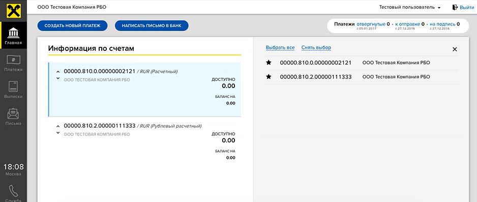 Интернет-банк «Райффайзен Бизнес Онлайн» (РБО) для юр лиц (общий вид интерфейса)