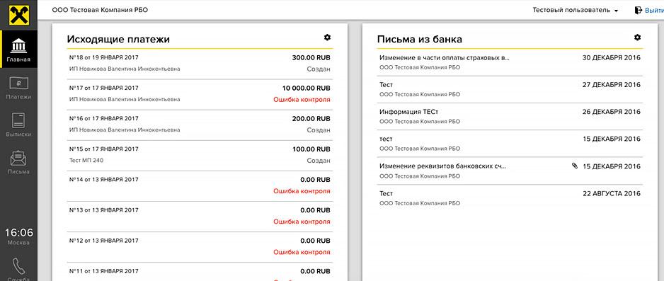 Интернет-банк «Райффайзен Бизнес Онлайн» (РБО) для юр лиц (интерфейс платежей и писем)