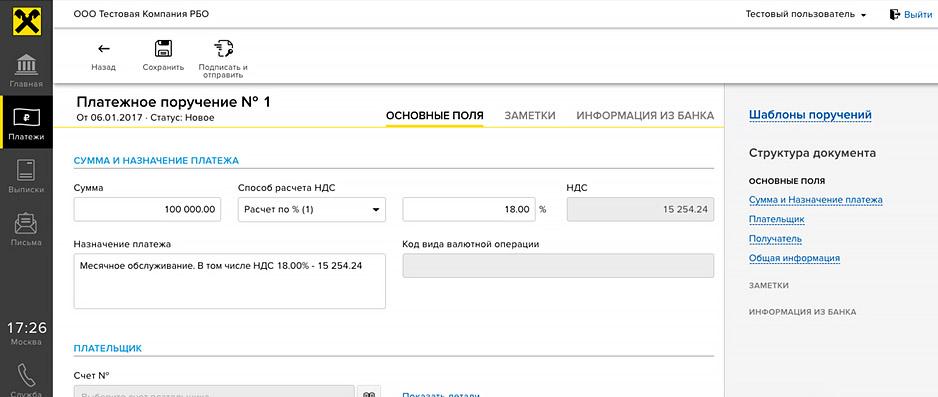 Интернет-банк «Райффайзен Бизнес Онлайн» (РБО) для юр лиц (интерфейс платежных поручений)