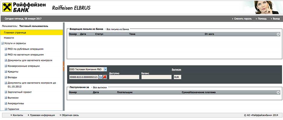 Банк-Клиент «Райффайзен Эльбрус» для юр лиц  (общий вид интерфейса)