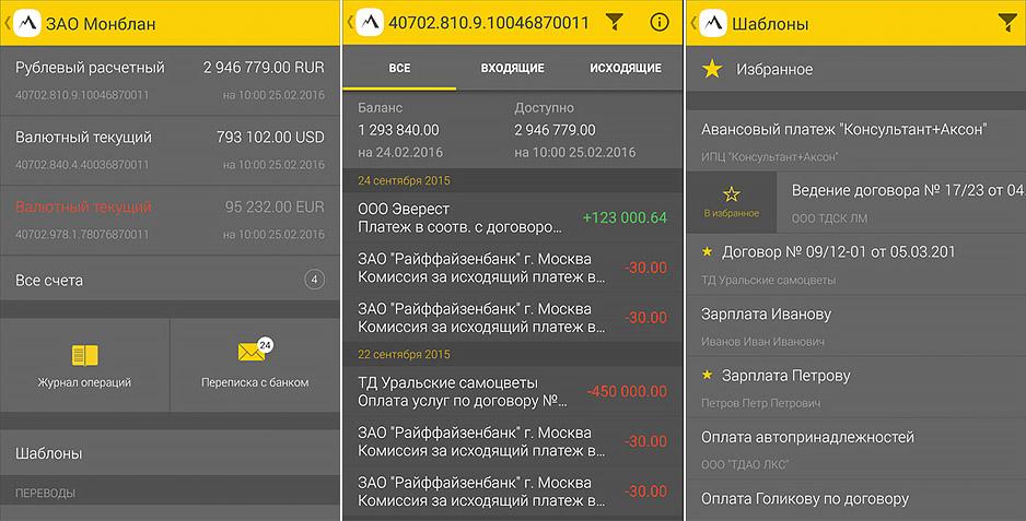 Мобильный банк «Elbrus Mobile» для юр лиц  (общий вид интерфейса)
