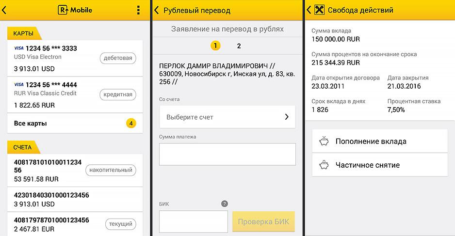 Мобильный банк «R-Connect» для физ лиц (общий вид интерфейса)