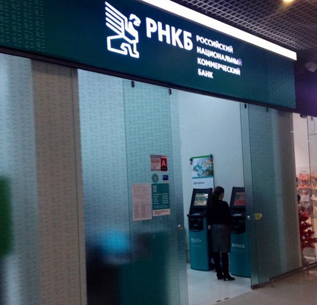 РНКБ Банк офис