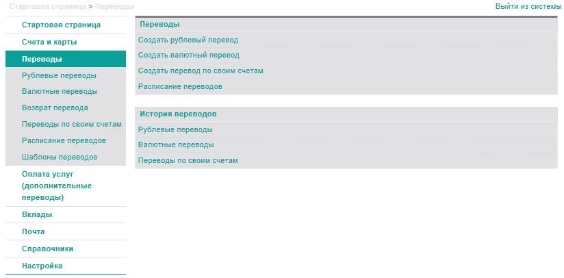 РНКБ интернет-банк для физических лиц - интерфейс web-версии