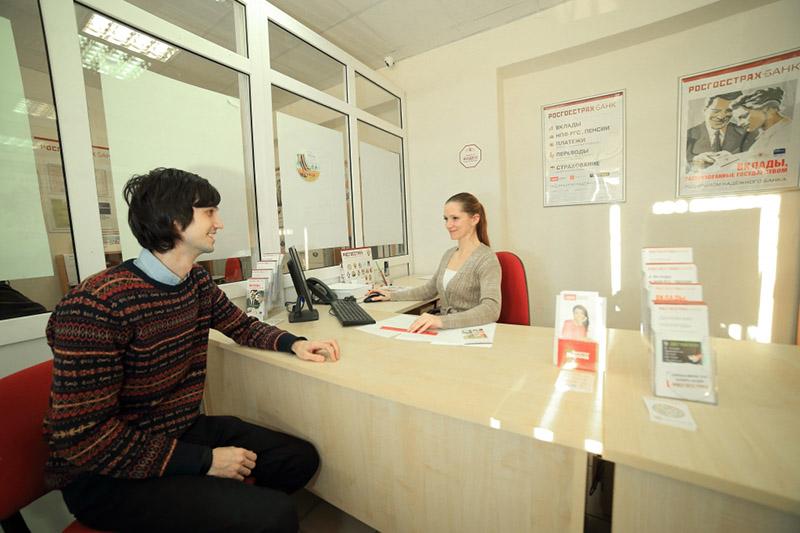 Росгосстрах Банк офис