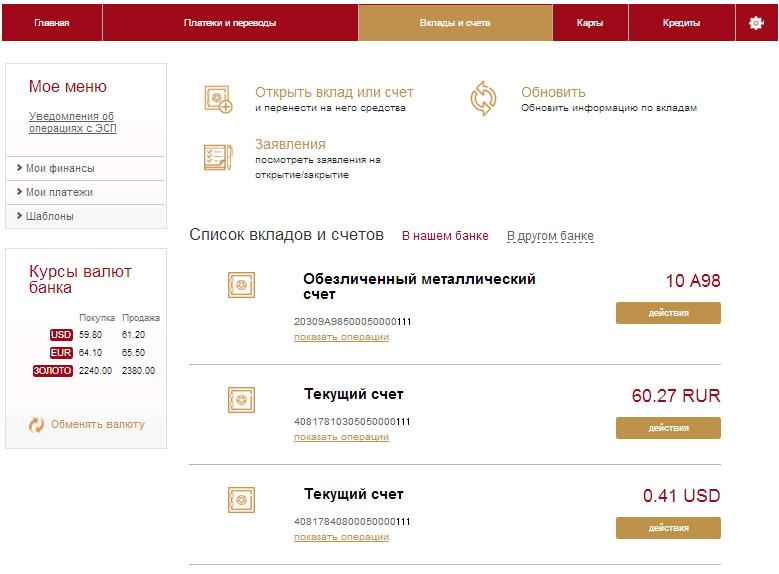 РГС Банк - личный кабинет для физ лиц (интерфейс web-версии)