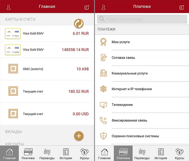 РГС Банк - личный кабинет для физ лиц (интерфейс мобильного приложения)