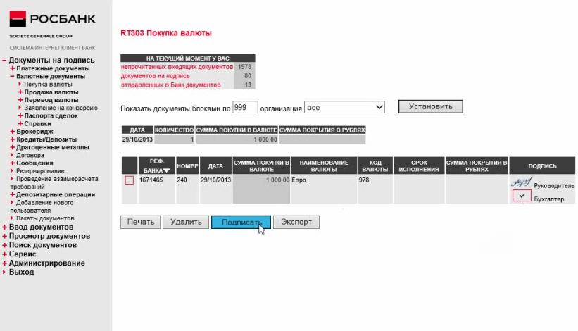 Росбанк интернет-банк для юр лиц (интерфейс подписи документов)