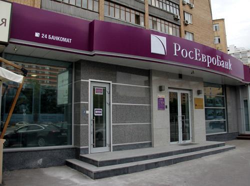 РосЕвроБанк офис