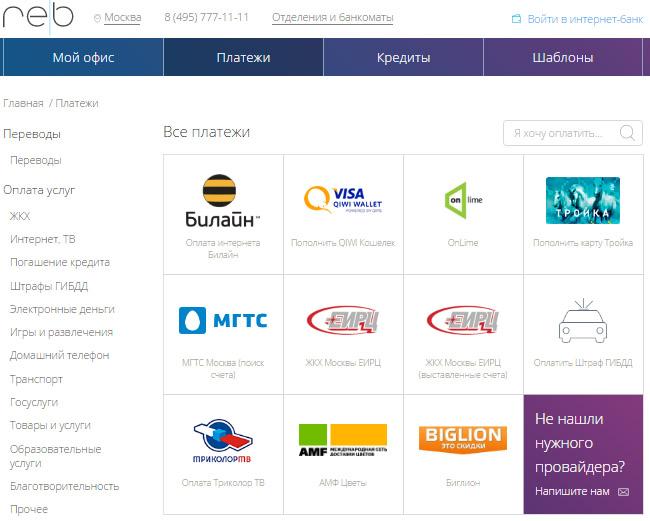 РосЕвроБанк - личный кабинет «Виртуальный офис» для физ лиц (интерфейс web-версии)