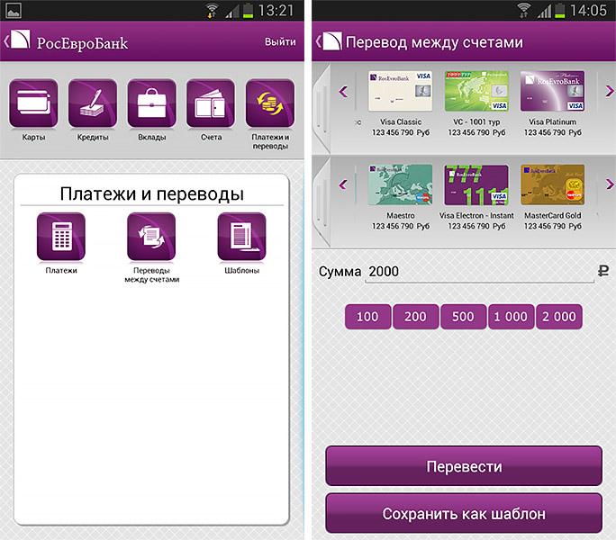 РосЕвроБанк - личный кабинет «Виртуальный офис» для физ лиц (интерфейс мобильного приложения)
