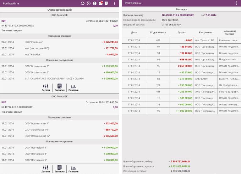 РосЕвроБанк - мобильный офис для юр лиц (интерфейс мобильного приложения)