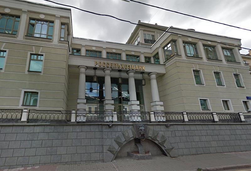Россельхозбанк офис