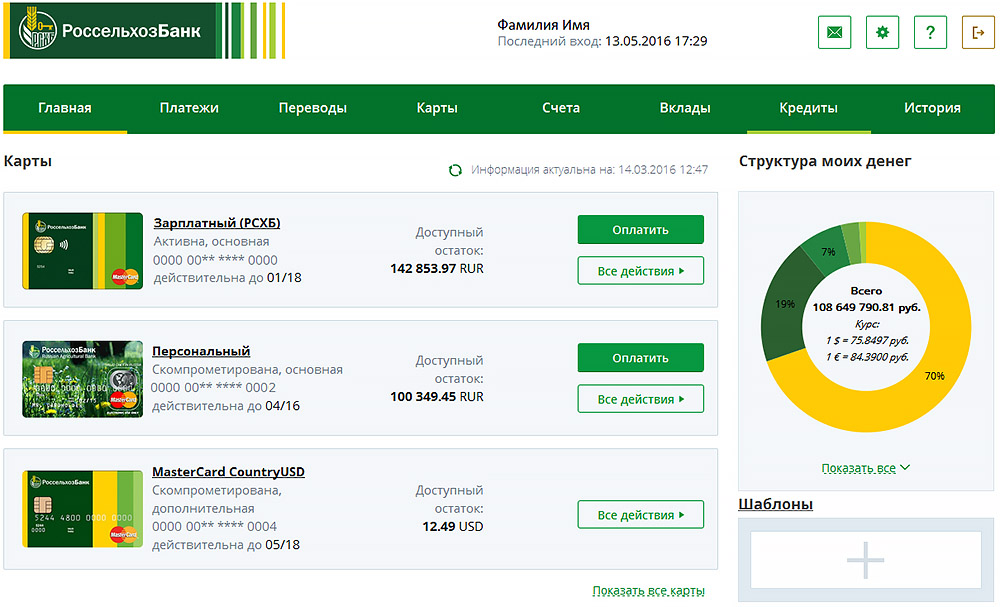 Россельхозбанк - личный кабинет для частных лиц (общий вид интерфейса)