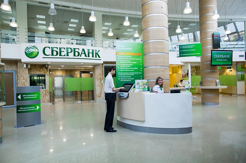 Сбербанк России офис