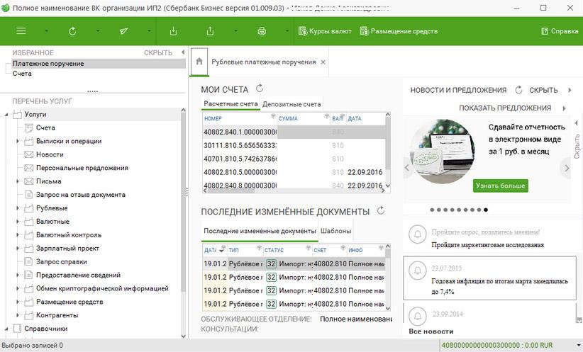 Интернет-банк «Сбербанк Бизнес Онлайн» для юридических лиц (общий вид интерфейса)