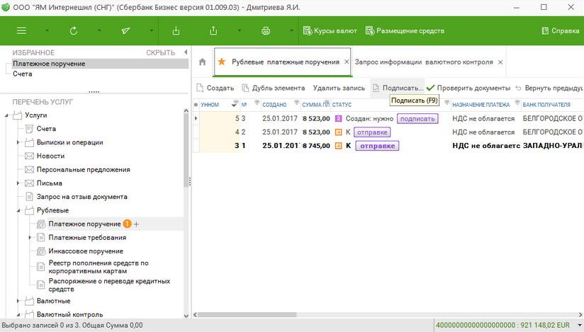 Интернет-банк «Сбербанк Бизнес Онлайн» для юридических лиц (интерфейс платежных поручений)