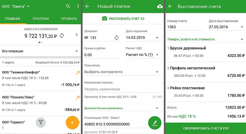 Мобильное приложение «Сбербанк Бизнес Онлайн» для юридических лиц (общий вид интерфейса)