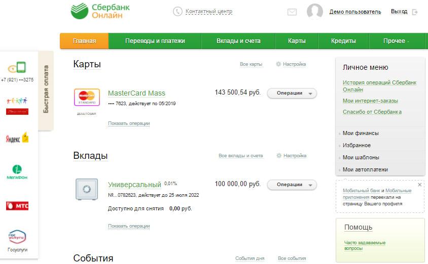 Личный кабинет «Сбербанк Онлайн» для физ лиц (общий вид интерфейса)