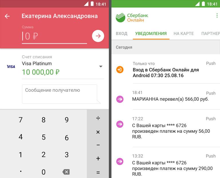 Мобильное приложение «Сбербанк Онлайн» для физ лиц  (общий вид интерфейса)