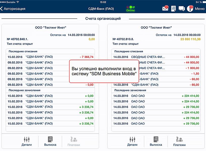 «SDM Business mobile» – интерфейс мобильного приложения для юр лиц