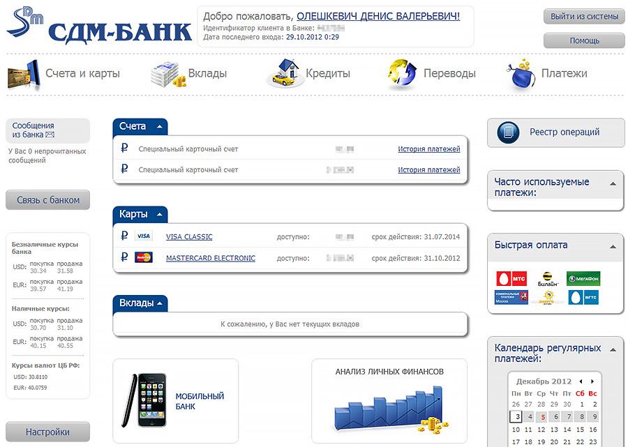 СДМ-Банк личный кабинет для физ лиц (интерфейс web-версии)