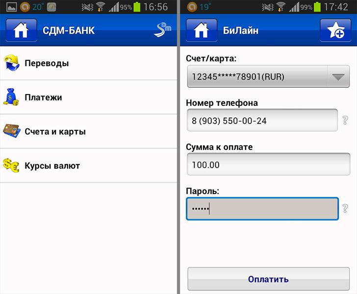 СДМ-Банк личный кабинет для физ лиц (интерфейс мобильного приложения)
