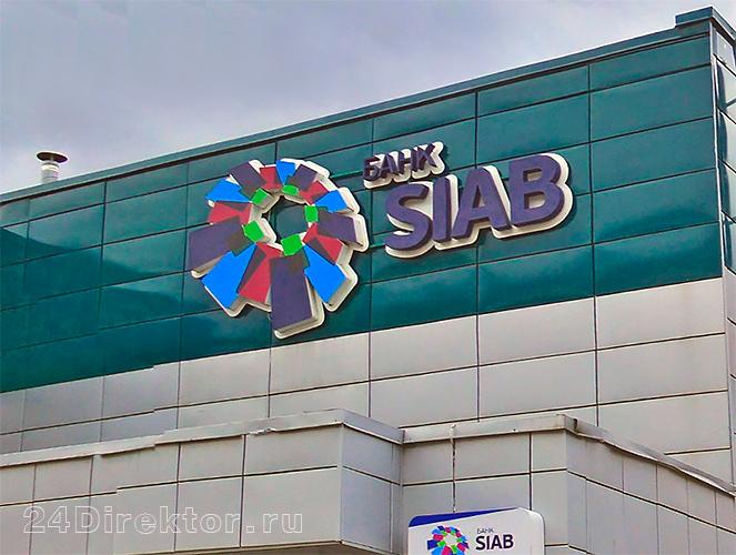 Банк «СИАБ»