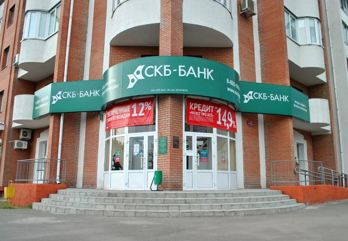 СКБ-Банк офис