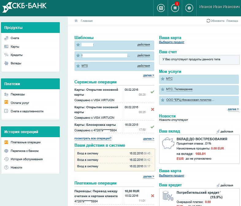 Интернет-банк «СКБ-онлайн» - личный кабинет для физ лиц (интерфейс web-версии)