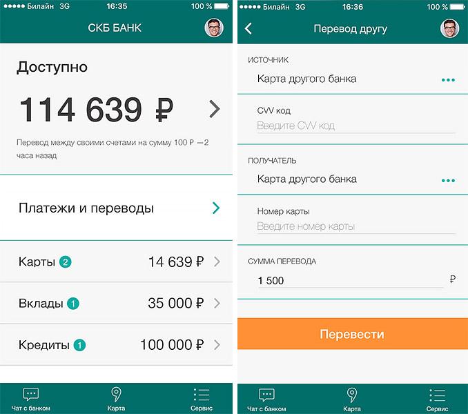Интернет-банк «СКБ-онлайн» - личный кабинет для физ лиц (интерфейс мобильного приложения)