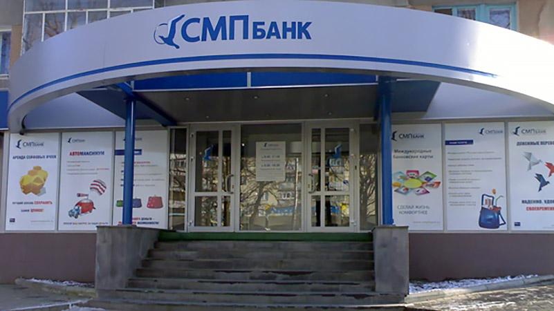 СМП Банк офис