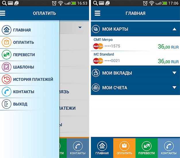 «СМП ОН-банк» - личный кабинет для физ лиц (интерфейс мобильного приложения)