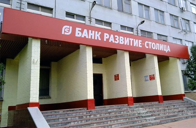 Банк «Развитие-Столица»
