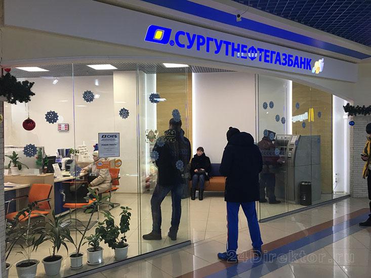 Сургутнефтегазбанк офис