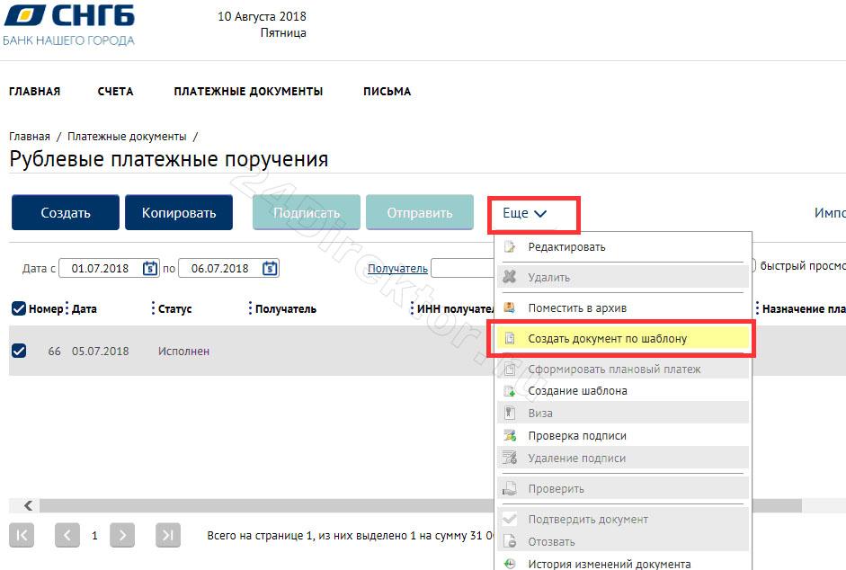 Интернет-банк «СНГБ Онлайн бизнес» (платежные поручения)