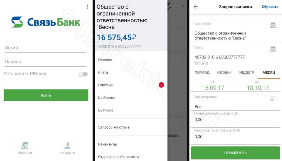 Связь-Банк - мобильный банк «Работай Онлайн» (общий вид интерфейса)
