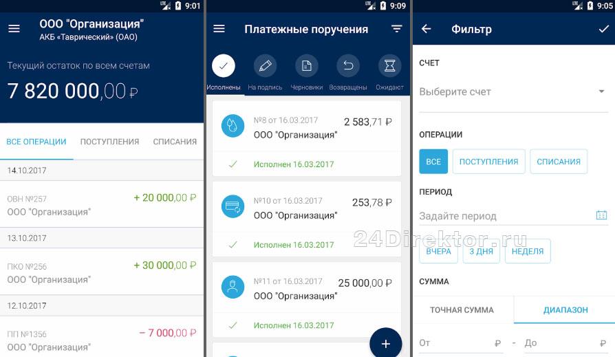 Мобильный банк «Таврический Бизнес» (общий вид интерфейса)