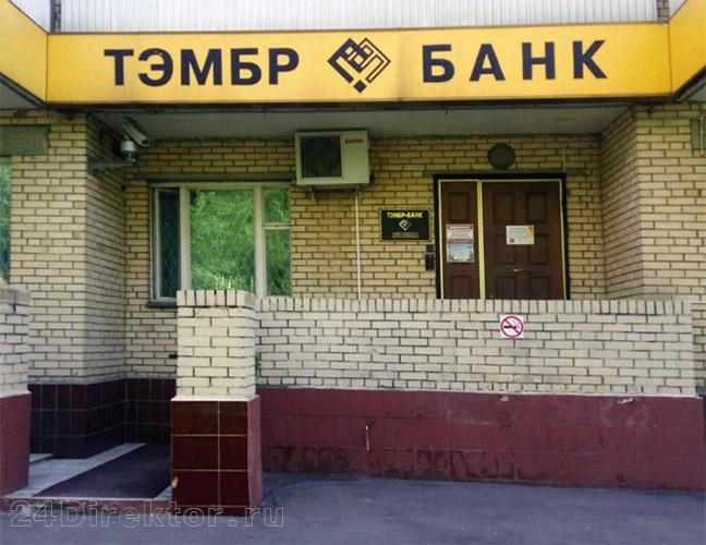 ТЭМБР-Банк