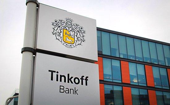 Тинькофф Банк офис
