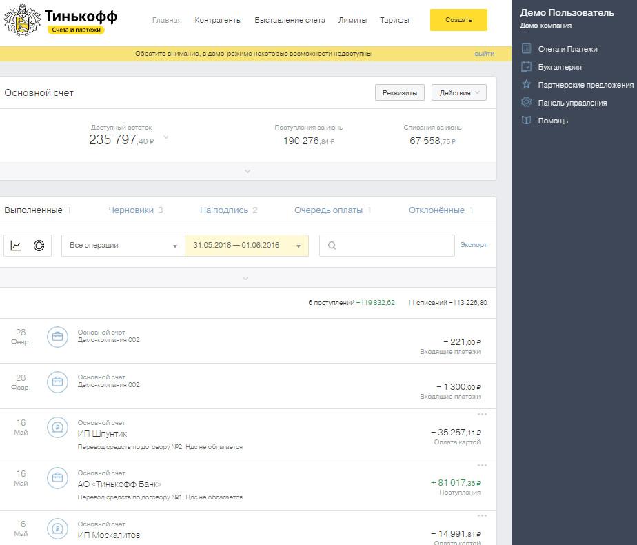 Интернет-банк «Тинькофф Бизнес» для юр лиц (интерфейс выполненных платежей)