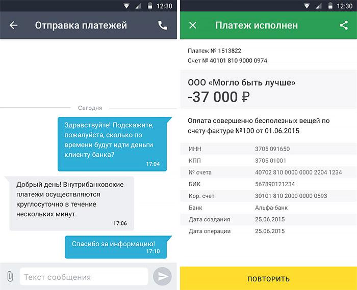 Тинькофф Банк - мобильный банк для юр лиц (общий вид интерфейса)