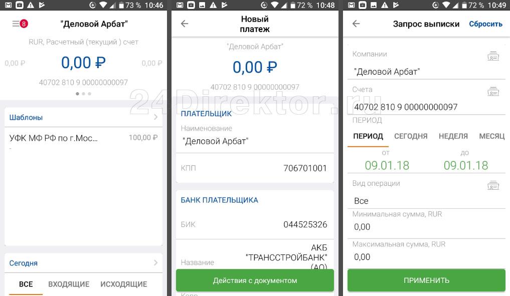 Мобильный Бизнес Клиент - «МБК» (общий вид интерфейса)