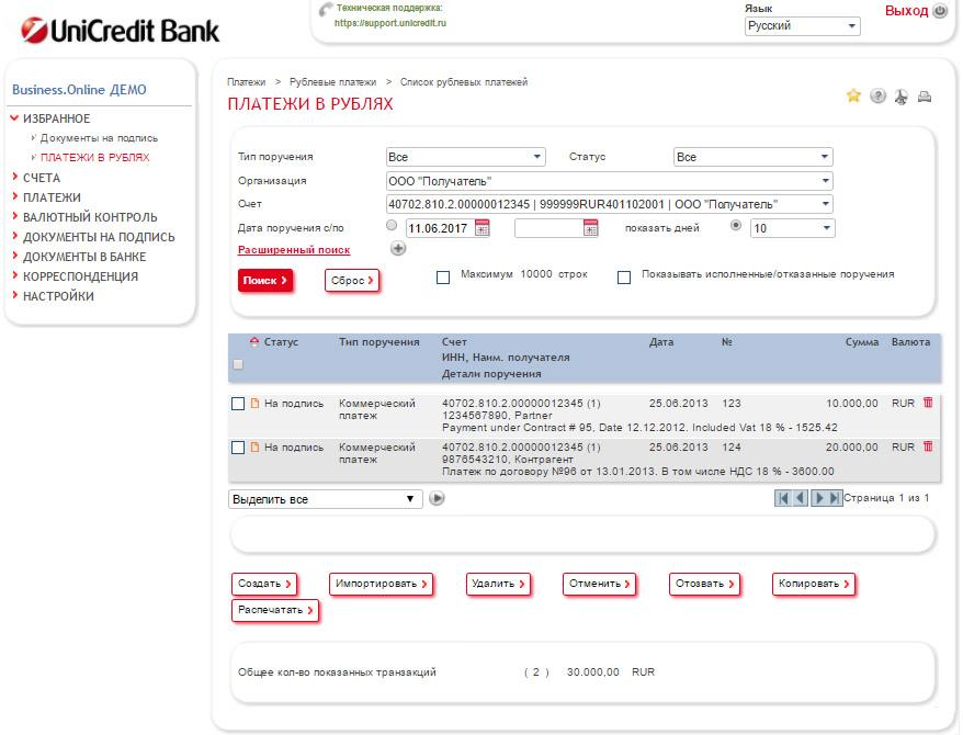 ЮниКредит интернет-банк «Бизнес Онлайн» для юр лиц (интерфейс платежных поручений)