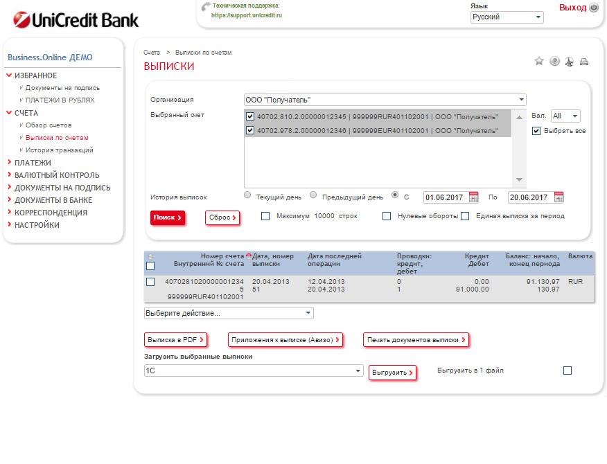ЮниКредит интернет-банк «Бизнес Онлайн» для юр лиц (интерфейс выписки)