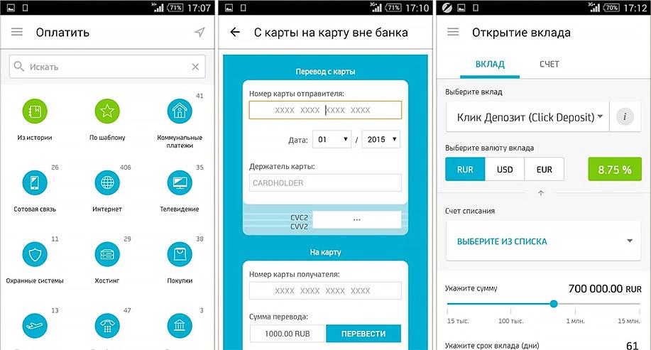 ЮниКредит мобильный банк «Мобайл ЮниКредит» для физ лиц (общий вид интерфейса)